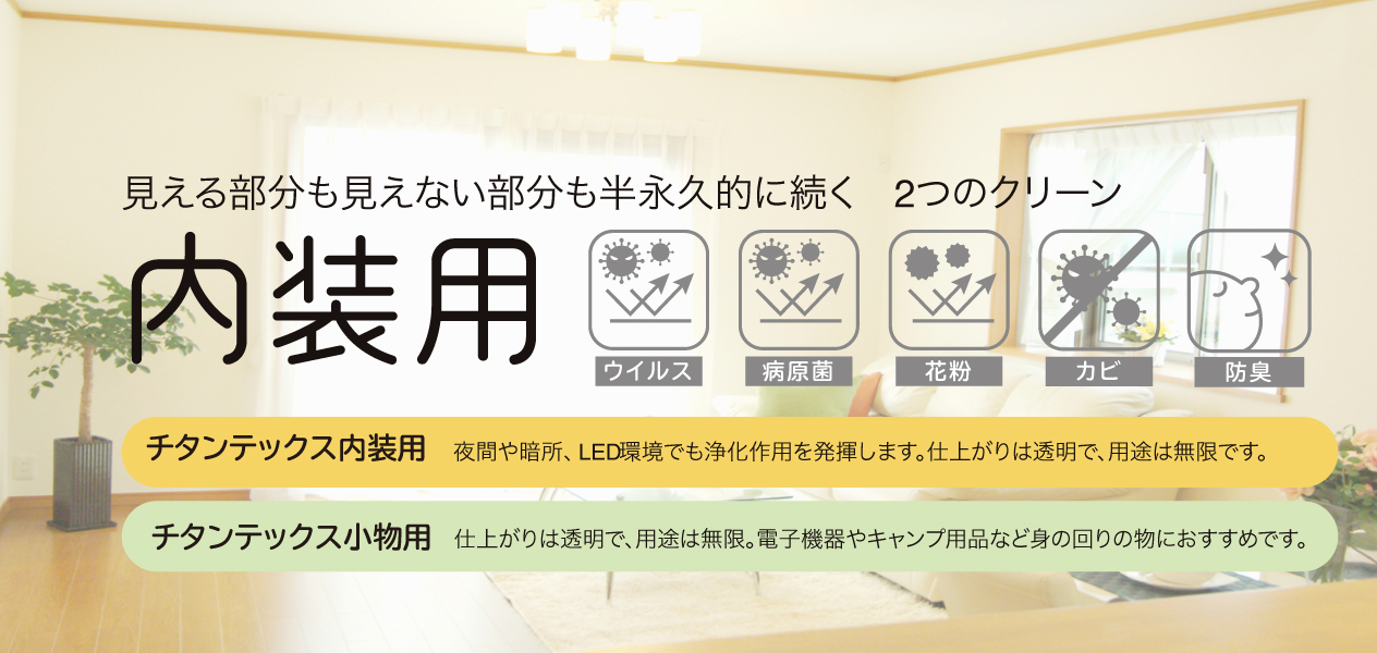 mobile_内装用